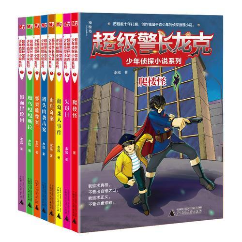超级警长龙克少年侦探小说系列(全八册)
