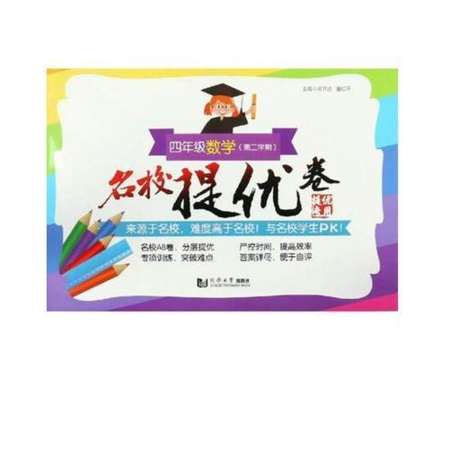 名校提优卷﹒四年级数学(第二学期) 上海版