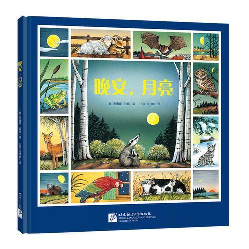 绘本 晚安,月亮 新东方童书出品