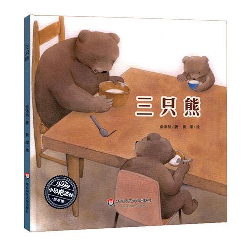 三只熊 小恐龙波比绘本馆