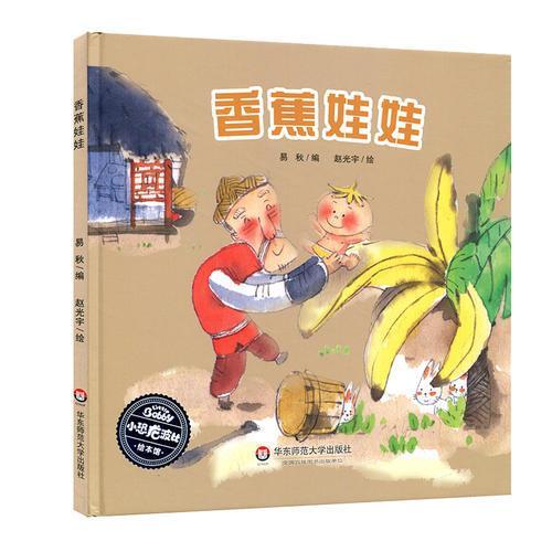 香蕉娃娃 小恐龙波比绘本馆