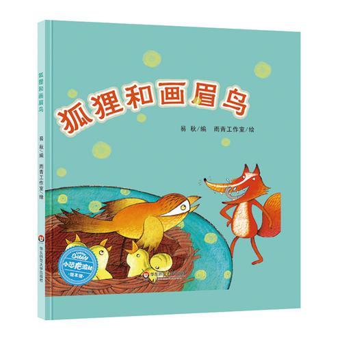 狐狸和画眉鸟 小恐龙波比绘本馆