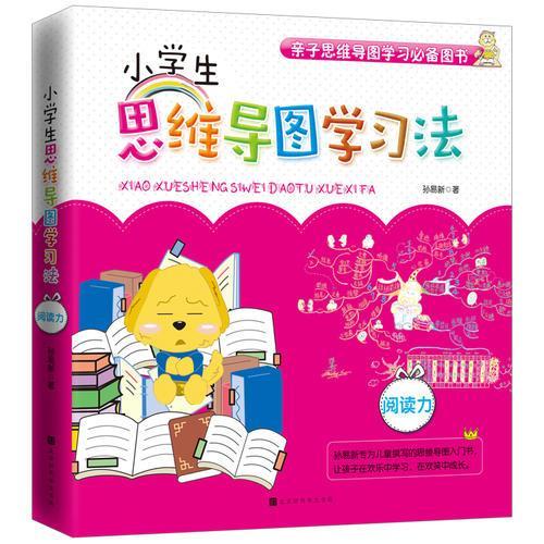 小学生思维导图学习法:阅读力