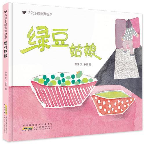 给孩子的食育绘本:绿豆姑娘