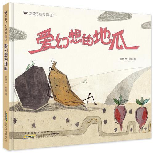 给孩子的食育绘本:爱幻想的地瓜