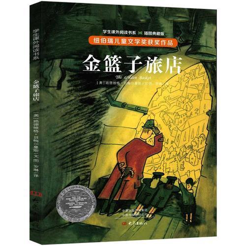 纽伯瑞儿童文学奖:金蓝子旅店(全译本 插图本)
