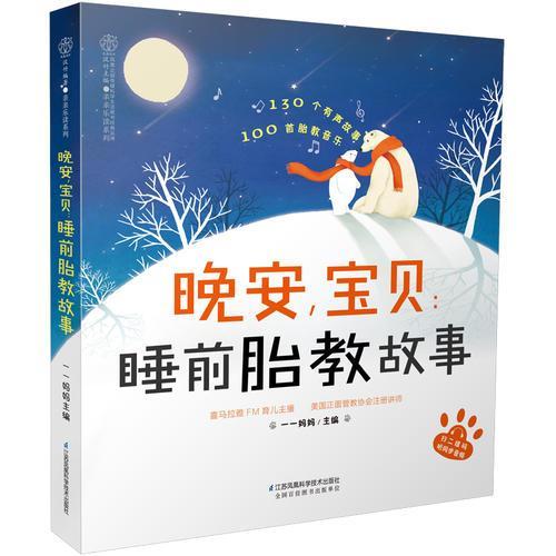 晚安,宝贝:睡前胎教故事(汉竹)