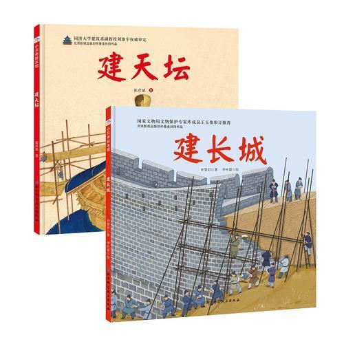 建长城+建天坛(给孩子的古建筑解剖书)
