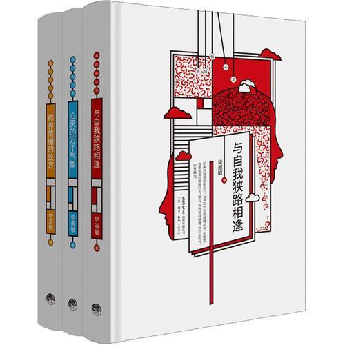 毕淑敏:我们的心灵(与自我狭路相逢+心灵的万千气象+修养情绪的处方)套装共3册