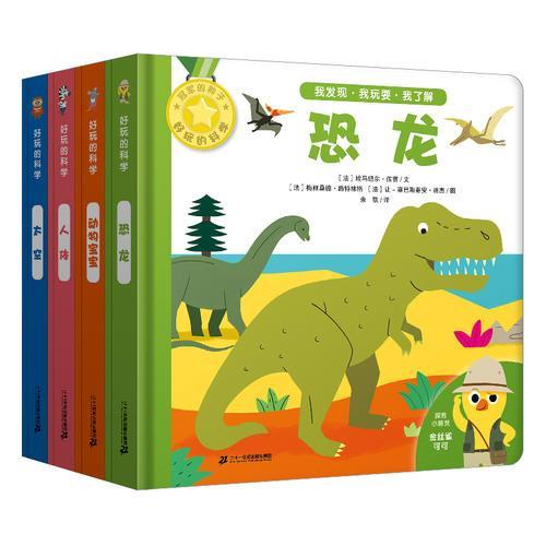 好玩的科学(共4册)太空 /恐龙/人体/动物宝宝
