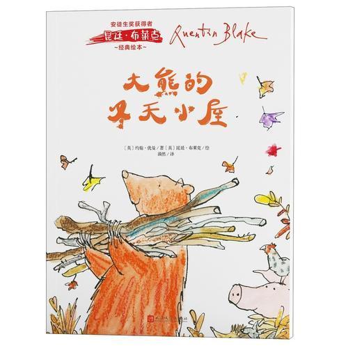 安徒生奖获得者昆廷·布莱克经典绘本:大熊的冬天小屋