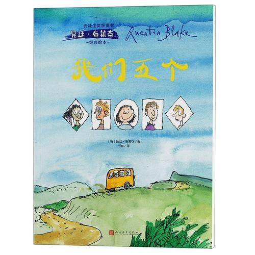 安徒生奖获得者昆廷·布莱克经典绘本:我们五个