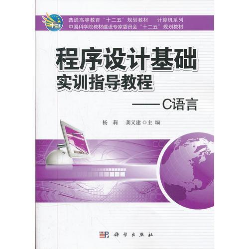 程序设计基础实训指导教程—C语言