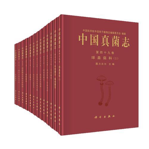 中国真菌志(1987-2016年,52卷)