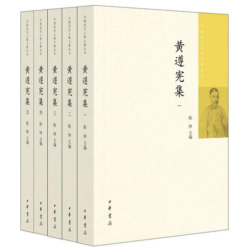 黄遵宪集(中国近代人物文集丛书·全5册)