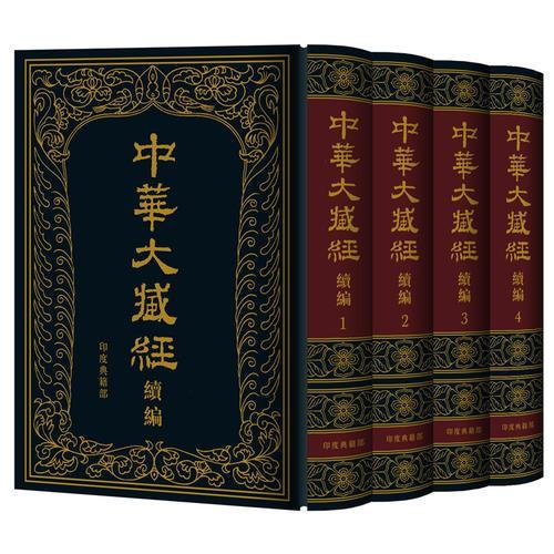 中华大藏经(汉文部分)·续编:印度典籍部(精装·全4册)