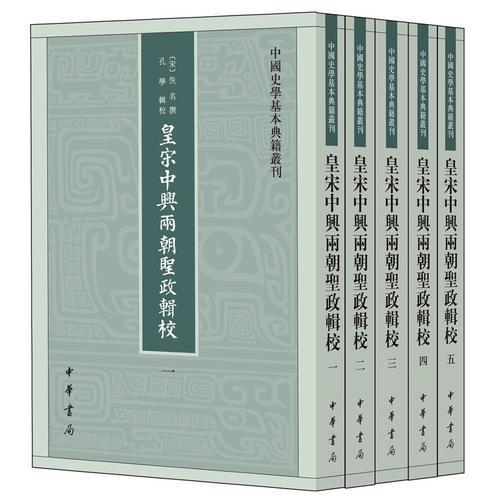 皇宋中兴两朝圣政辑校(中国史学基本典籍丛刊·全5册)