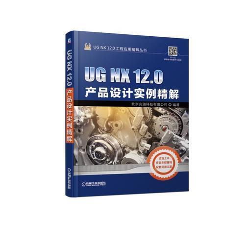 UG NX 12.0产品设计实例精解