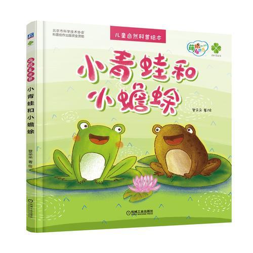 小青蛙和小蟾蜍
