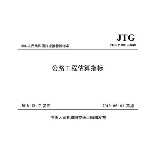 公路工程建设项目投资估算编制办法(JTG 3820—2018)