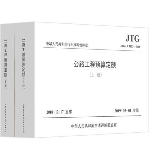 公路工程预算定额(JTG/T 3832—2018)(上、下册)