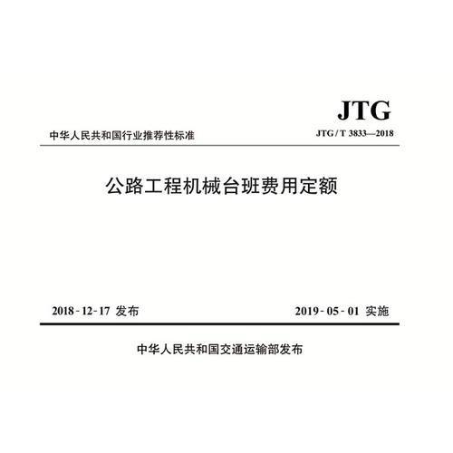 公路工程机械台班费用定额(JTG/T 3833—2018)