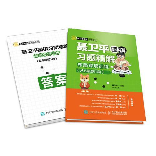 聂卫平围棋习题精解 布局专项训练 从5级到1段