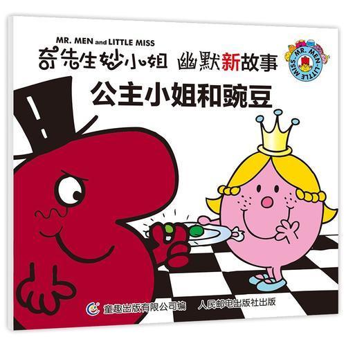 奇先生妙小姐 幽默新故事·公主小姐和豌豆