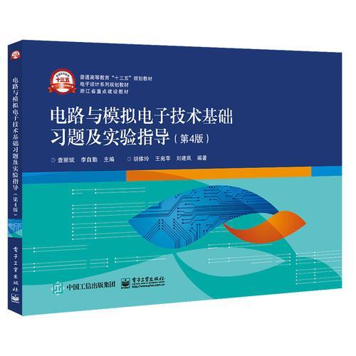 电路与模拟电子技术基础习题及实验指导(第4版)