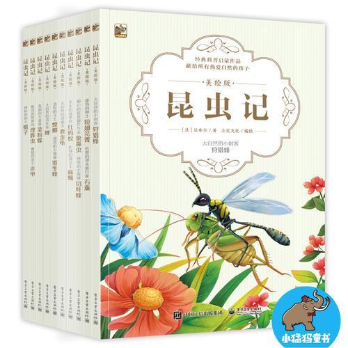 昆虫记 美绘版(全10册)