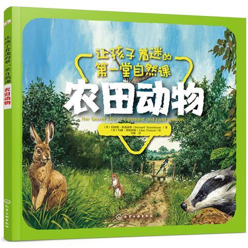 让孩子着迷的第一堂自然课——农田动物