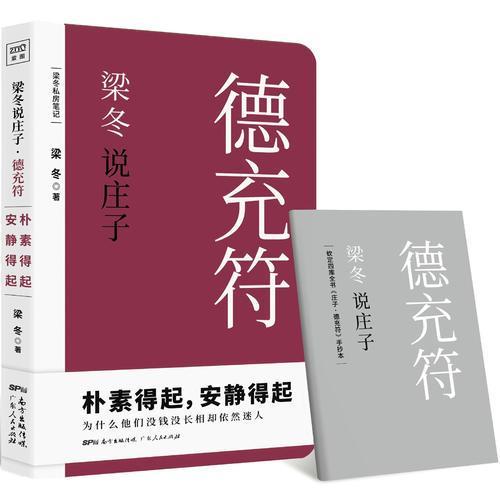 梁冬说庄子·德充符(从自卑变强大的人格魅力养成经典)