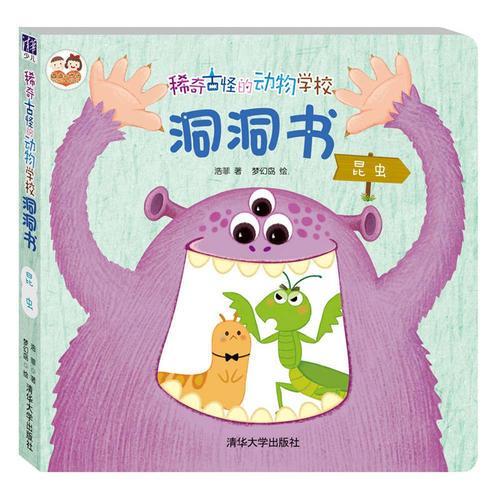稀奇古怪的动物学校洞洞书:昆虫