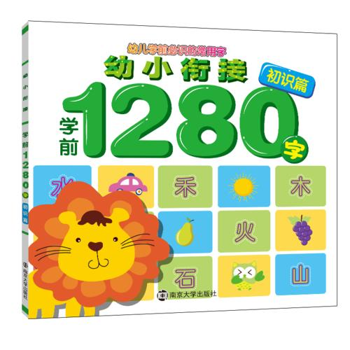 幼小衔接学前1280字·初识篇