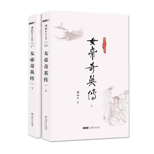 梁羽生作品集(朗声新版)_女帝奇英传(16_17)(全二册)