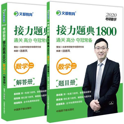 文都教育 汤家凤 2020考研数学接力题典1800 数学二