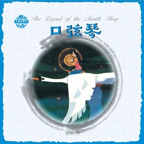 中国故事绘·口弦琴(中英双语)