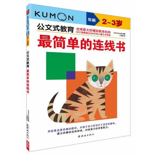 公文式教育:入园启蒙套装(共6册)