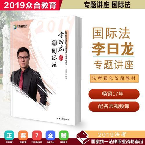 众合专题讲座 李曰龙讲国际法 2019国家统一法律职业资格考试专题讲座系列