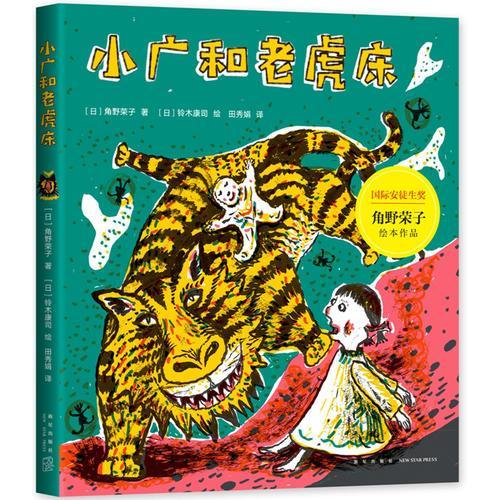 小广和老虎床
