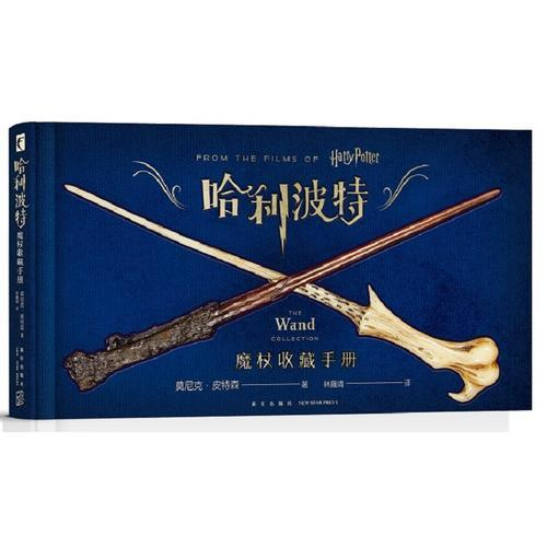 哈利˙波特:魔杖收藏手册