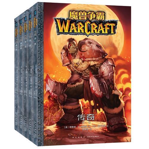 魔兽争霸:传奇(全5卷)
