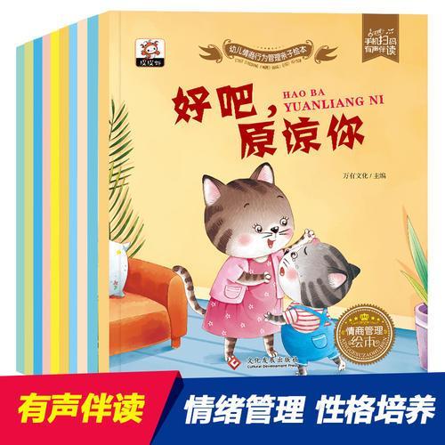 幼儿情商行为管理亲子绘本 全10册