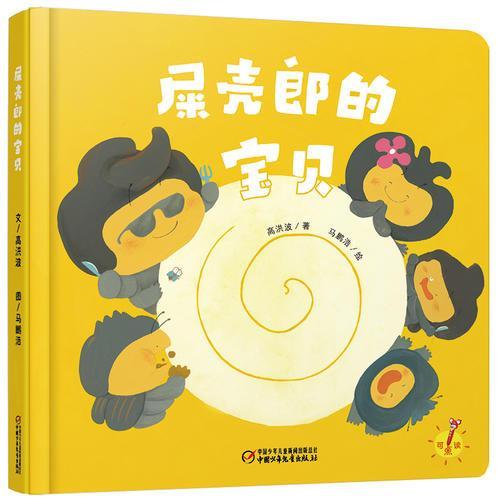 中少阳光图书馆 乐悠悠启蒙图画书系列——屎壳郎的宝贝(0-4岁)