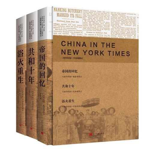 纽约时报中国观察记(盒装)