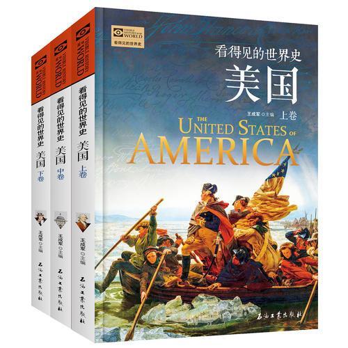 美国 套装共3册 看得见的世界史