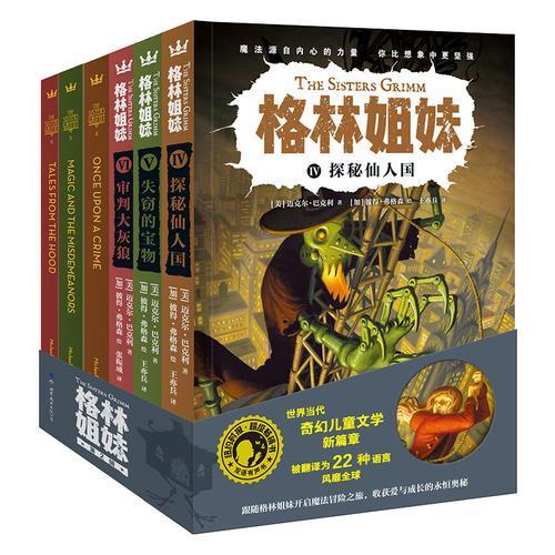 格林姐妹(第2辑,中文3册,原版英文3册)(奇想国畅销儿童小说系列)
