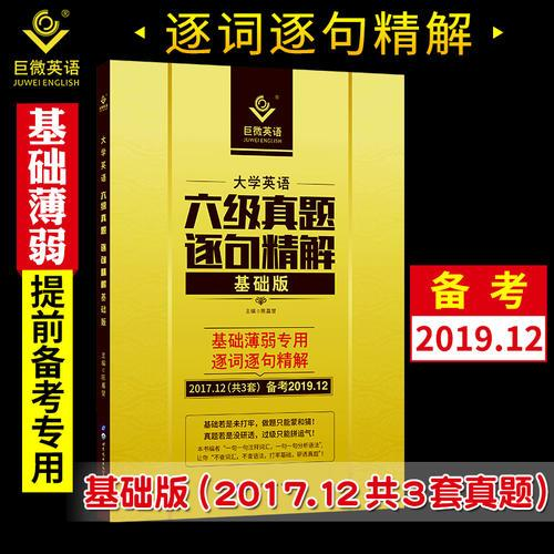 2019.12大学六级逐句精解基础版