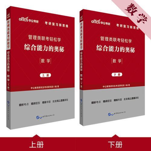 MBA MPA MPAcc管理类联考用书 中公2020管理类联考轻松学综合能力的奥秘(数学)