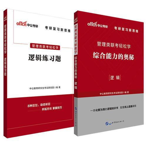 MBA MPA MPAcc管理类联考用书 中公2020管理类联考轻松学综合能力的奥秘(逻辑)